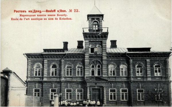 Мореходные классы имени Коцебу №23 - 1903