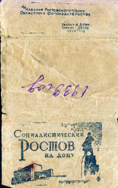 Социалистический Ростов-на-Дону. Буклет-мини