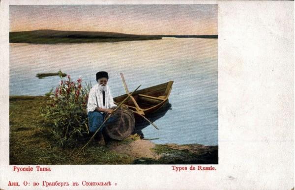 Русские типы бн 11
