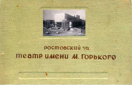 Театр имени М. Горького. Обложка