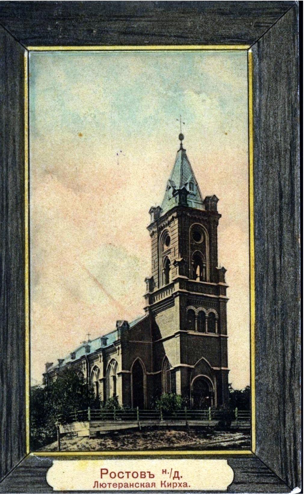 Лютеранская кирха. Зеленая рамка