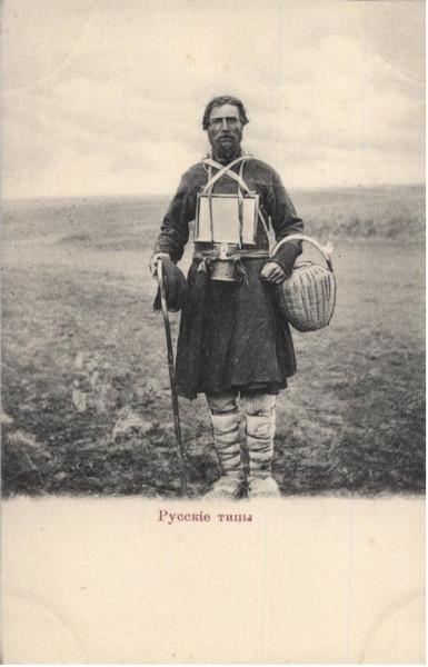 Русские типы бн 1