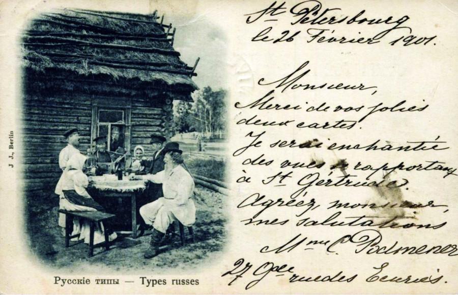 Русские типы бн 15