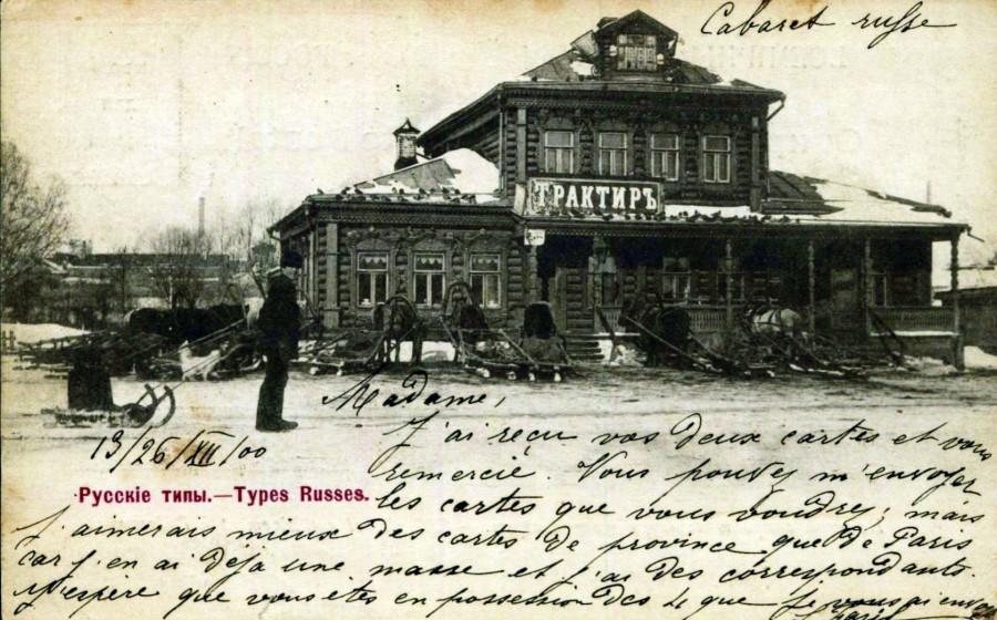 Русские типы бн 17
