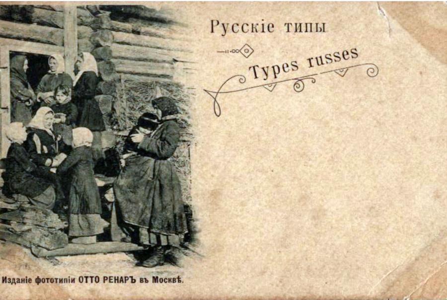 Русские типы бн 21. Отто Ренар
