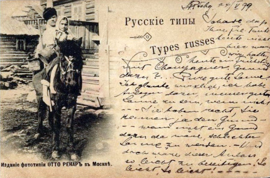 Русские типы бн 24. Отто Ренар