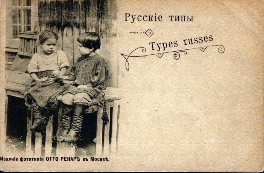 Русские типы бн 27.Отто Ренар
