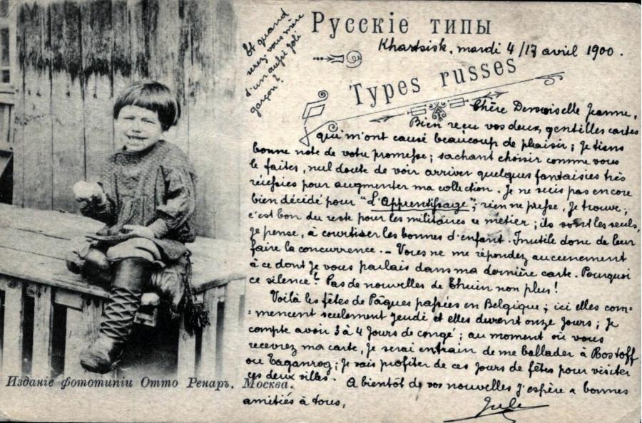 Русские типы бн 28. Отто Ренар