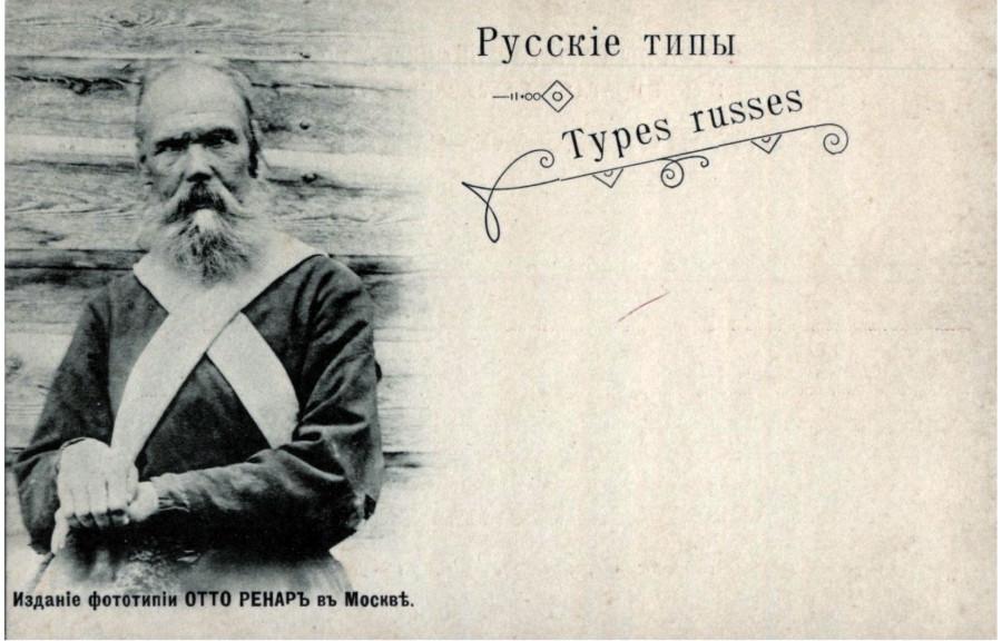 Русские типы бн 29. Отто Ренар