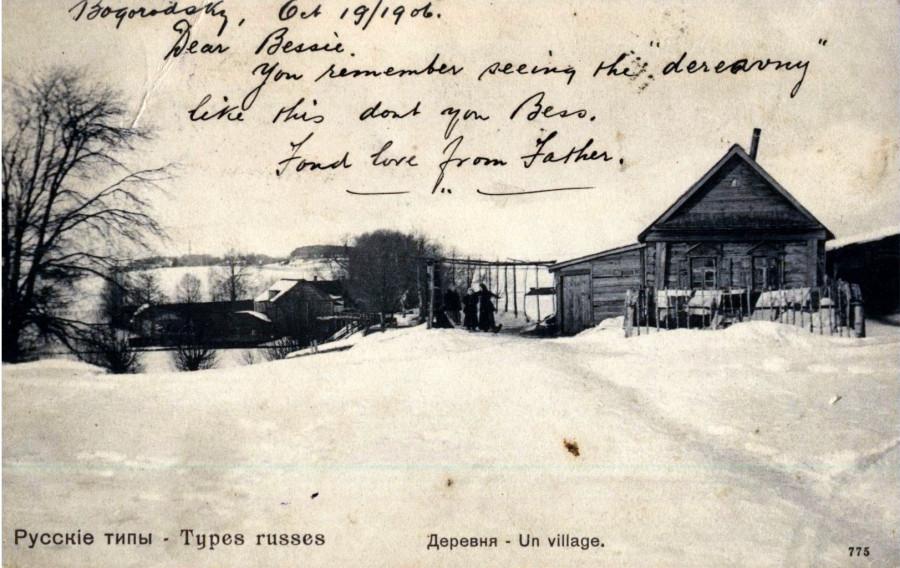 Русские типы. Деревня. №775