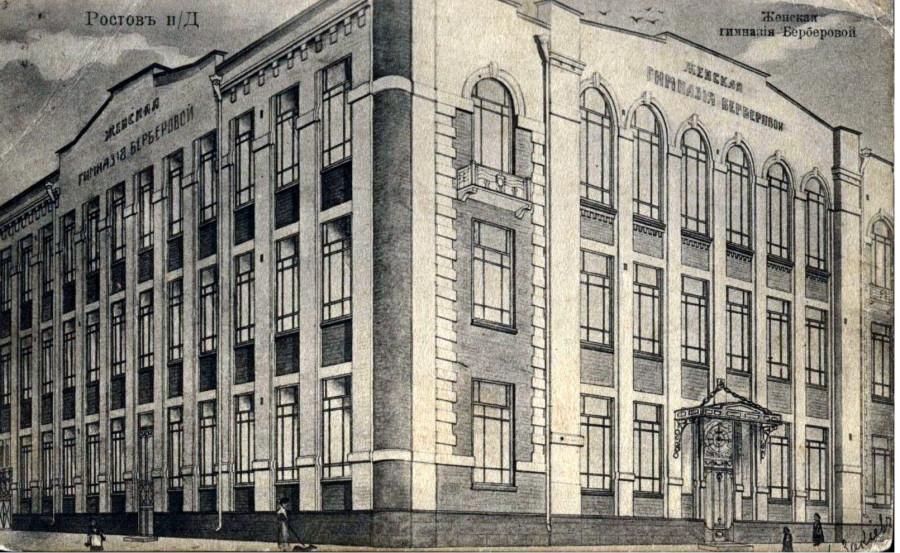 Женская гимназия Берберовой