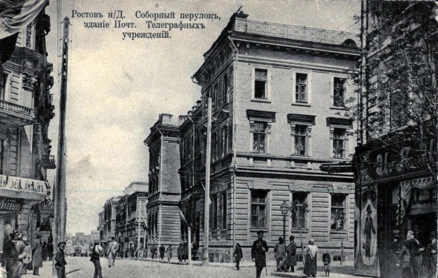 Соборный пререулок, здание почт. телеграфных учреждений