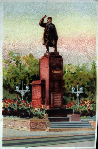 Сквер им. С.М. Кирова