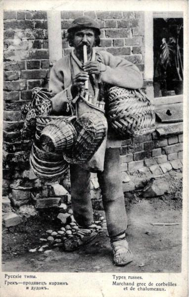 Русские типы. Грек - продавец корзин и дудок. ОСЕ
