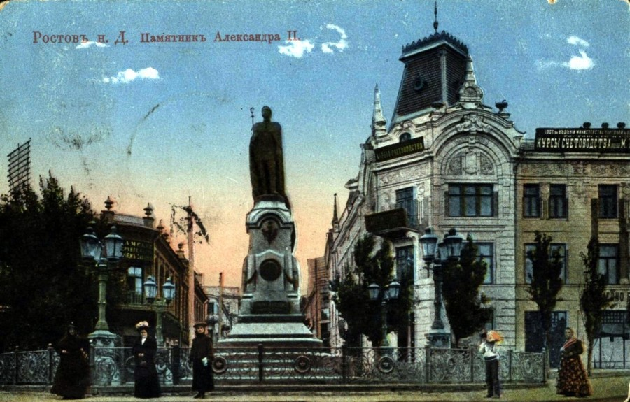 Памятник Александра II. Изд. А. Рубанчик.