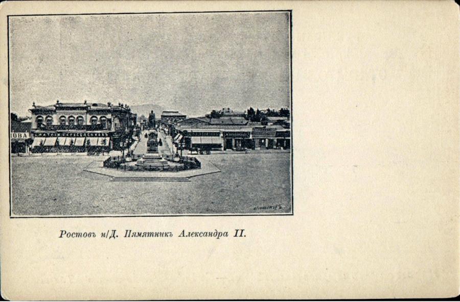 Памятник Александра II