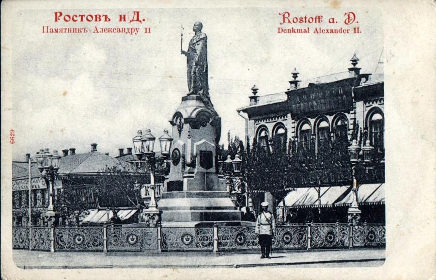 Памятник Александру II. 2