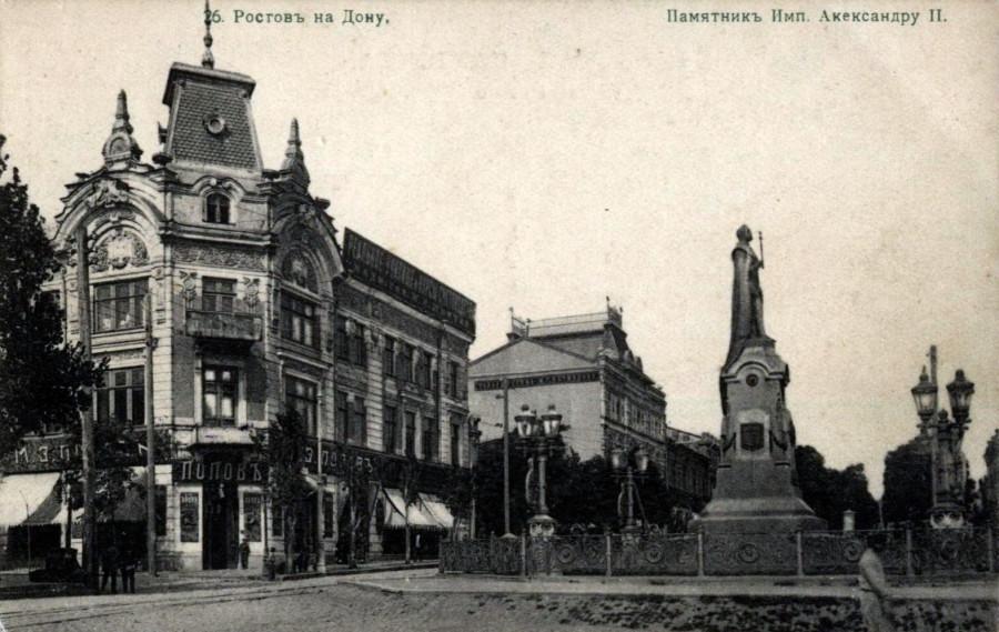 Памятник имп. Александру II. СХИ №26