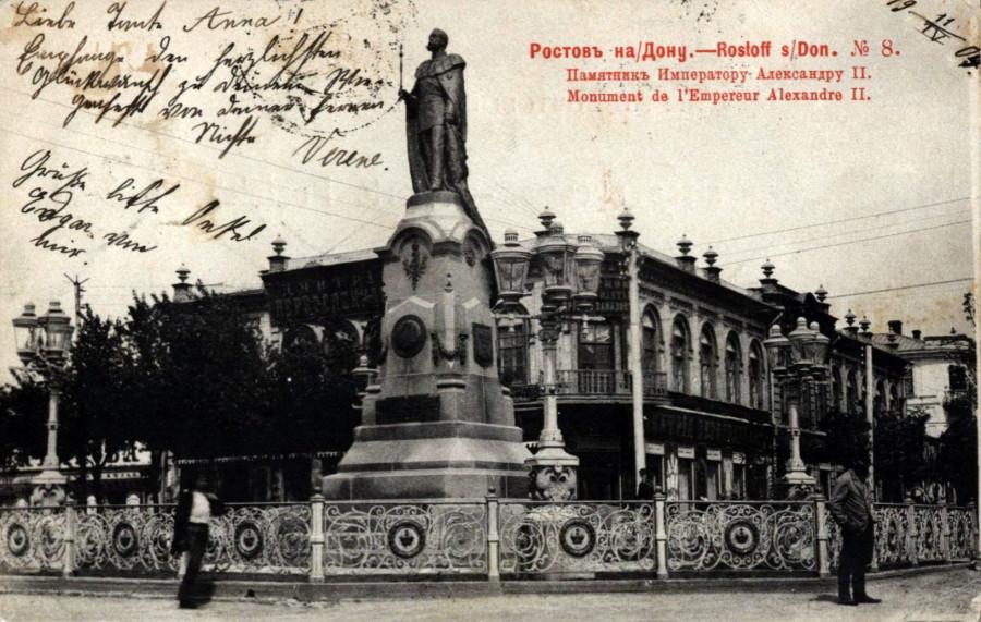 Памятник императору Александру II №8 - 1903