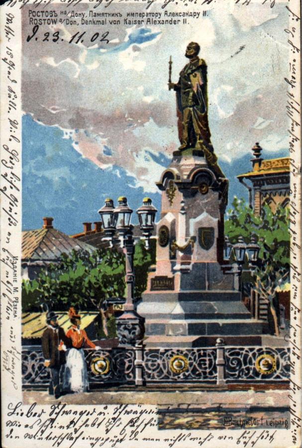 Памятник императору Александру II. Изд. М. Резена