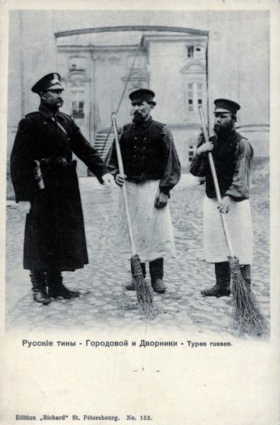 Русские типы. Городовой и дворники. №152