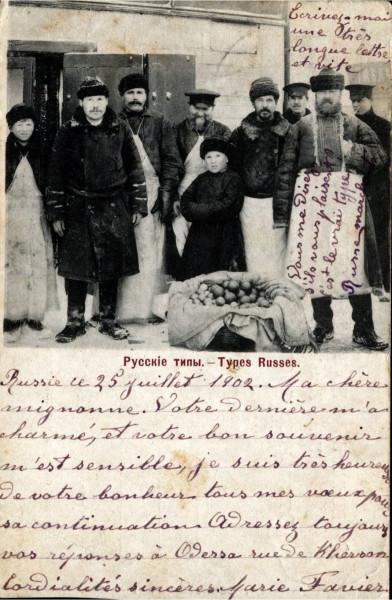 Русские типы. Издание Г.М. Левинсона. Одесса. 4