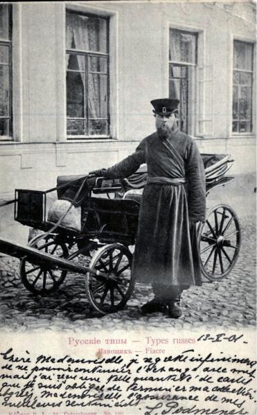 Русские типы. Извозчик. Изд. R.L. №100