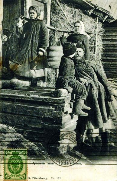 Русские типы. Изд. R.L. №137. Вариант