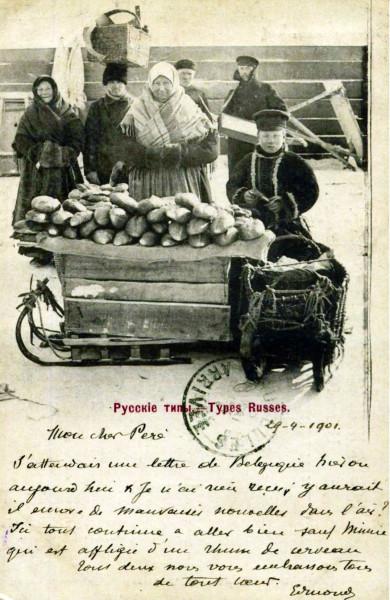 Русские типы. Издание Г.М. Левинсона. Одесса