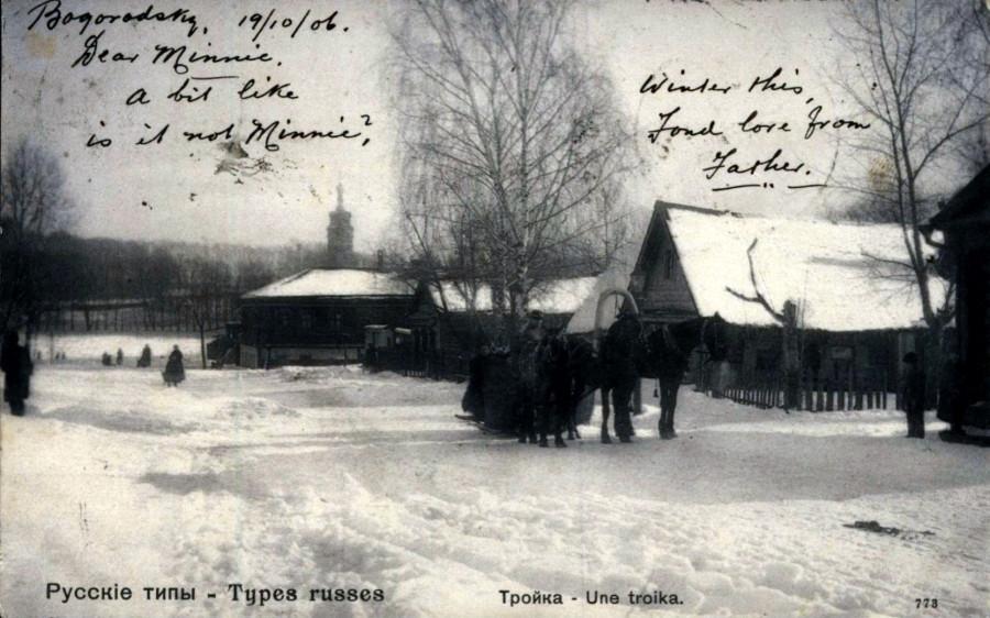 Русские типы. Тройка. №773