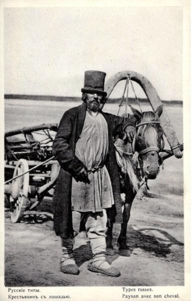 Русские типы. Крестьянин с лошадью. ОСЕ