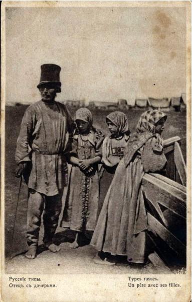Русские типы. Отец с дочерьми. ОСЕ