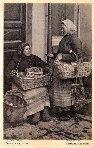 Русские типы. Торговки фруктами. ОСЕ