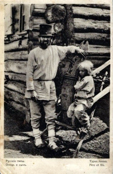 Русские типы. Отец и сын. ОСЕ. Вариант