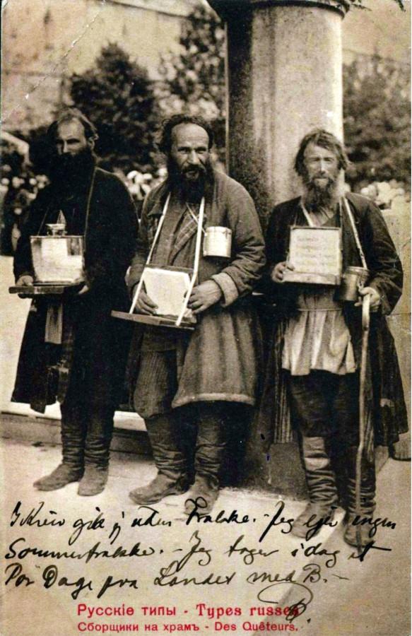 Русские типы. Сборщики на храм