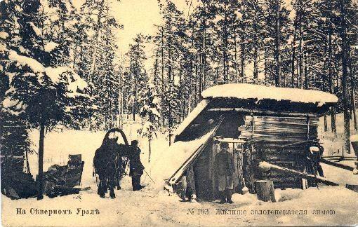 На Северном Урале. №103