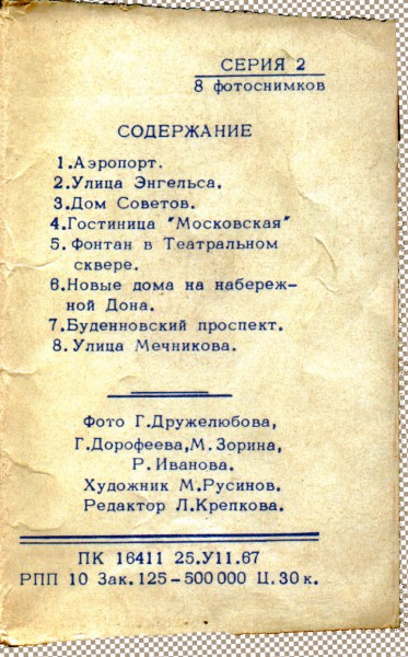 Копия 2013-04-15_post_card_complect_000 2.png