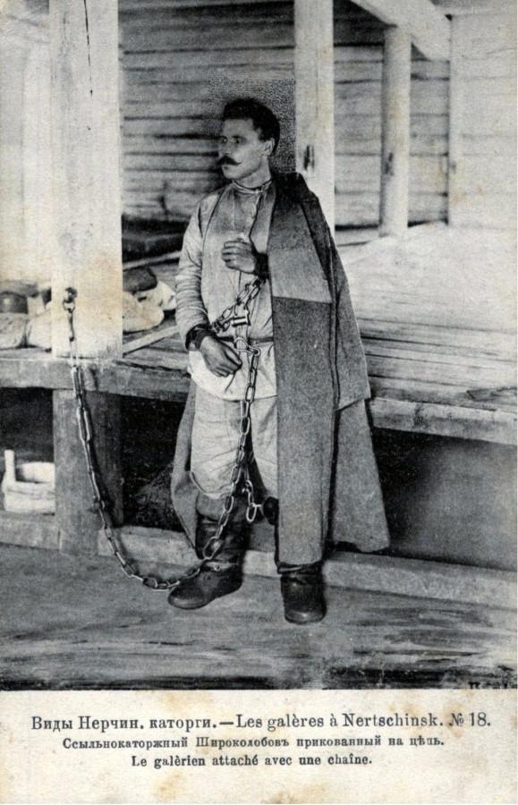 Виды Нерчин. каторги №18. Ссыльнокаторжный Широколобов прикованный на цепь