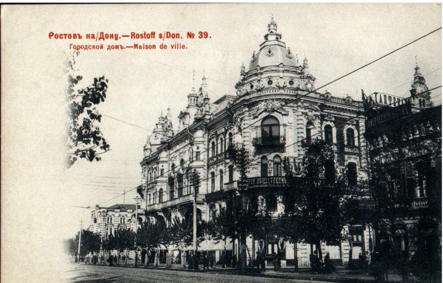 Городской дом №39 - 1902