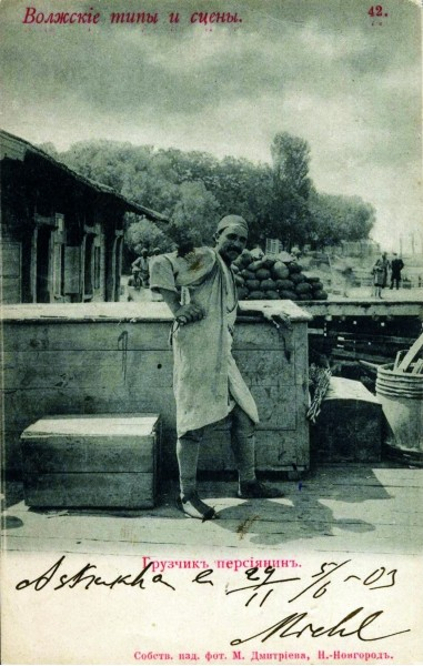 Волжские типы и сцены №42. Грузчик-персиянин
