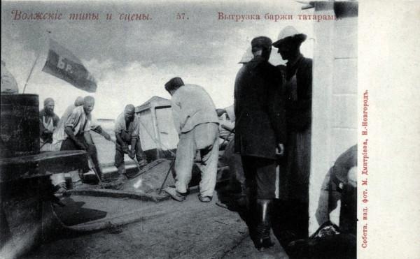 Волжские типы и сцены №57. Выгрузка баржи татарами