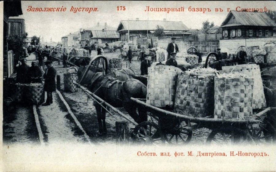 Заволжские кустари №175. Лошкарный базар в г. Семенове