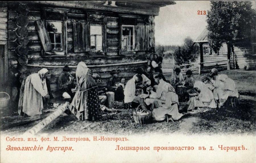 Заволжские кустари №213. Лошкарное производство в д. Чернухе