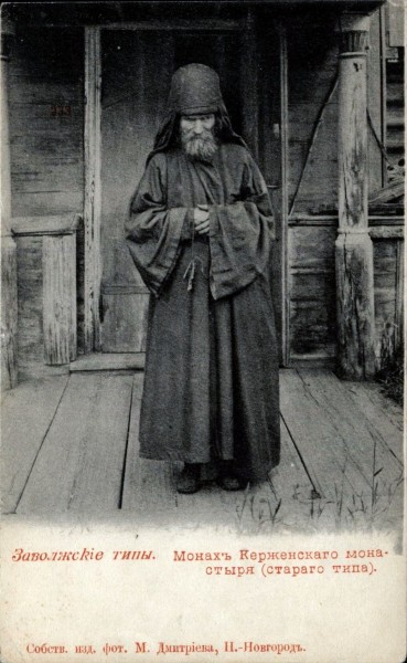 Заволжские типы №233.Монах Керженского монастыря (старого типа)