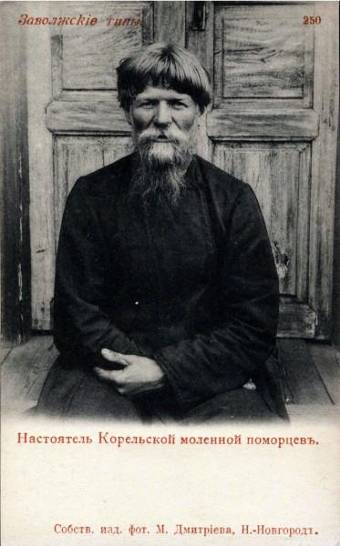 Заволжские типы №250. Настоятель Корельской моленной поморцев