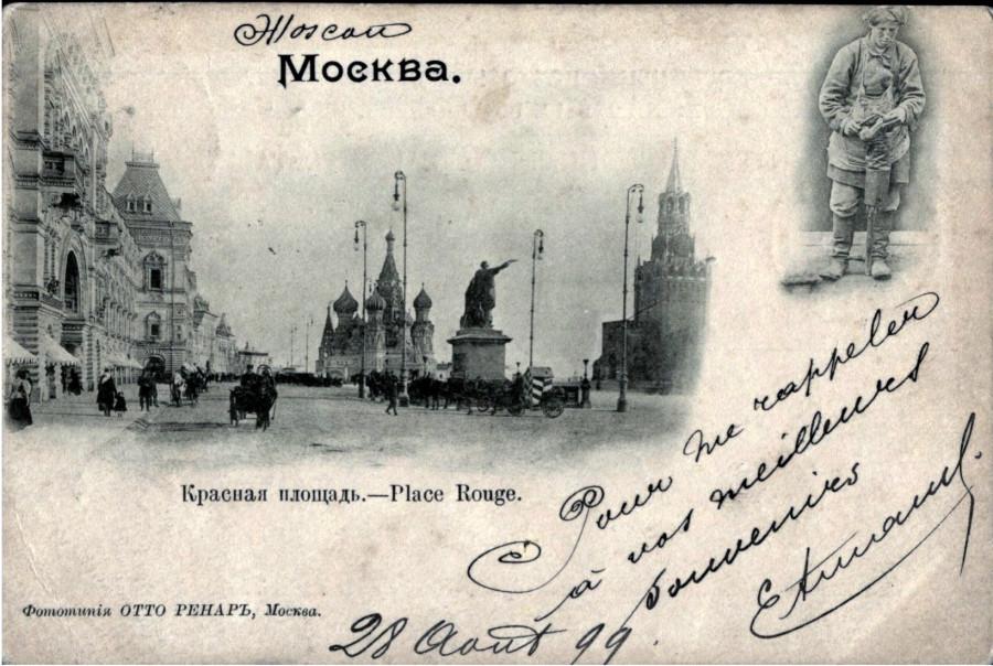 Москва. Русские типы. Красная площадь