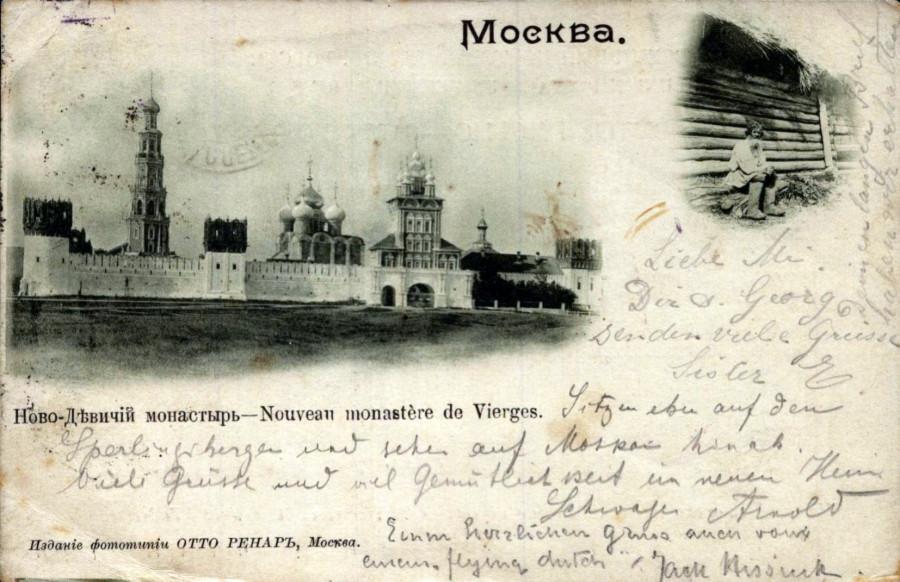 Москва. Русские типы. Ново-Девичий монастырь. 2