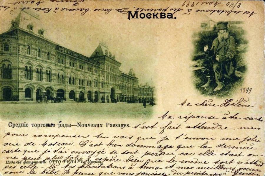 Москва. Русские типы. Средние торговые ряды