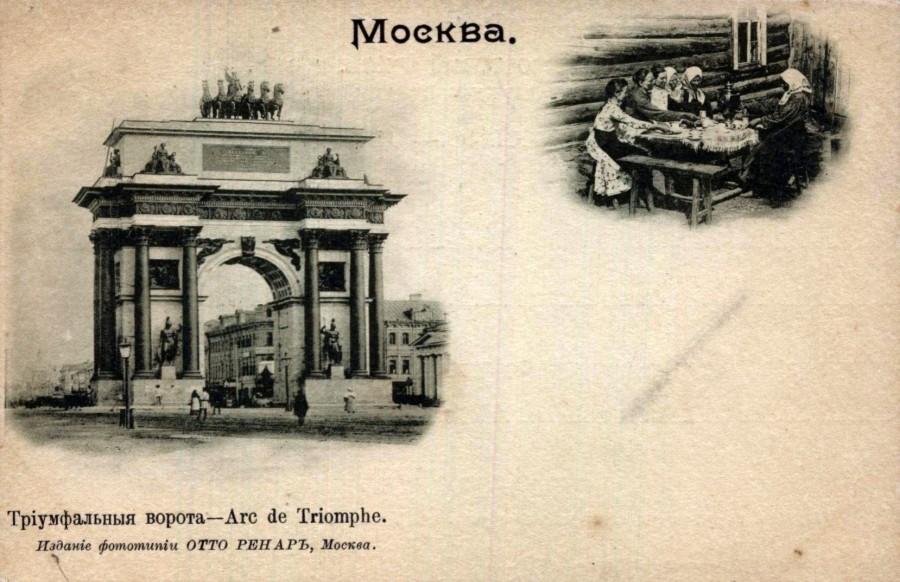 Москва. Русские типы. Триумфальные ворота. Вариант