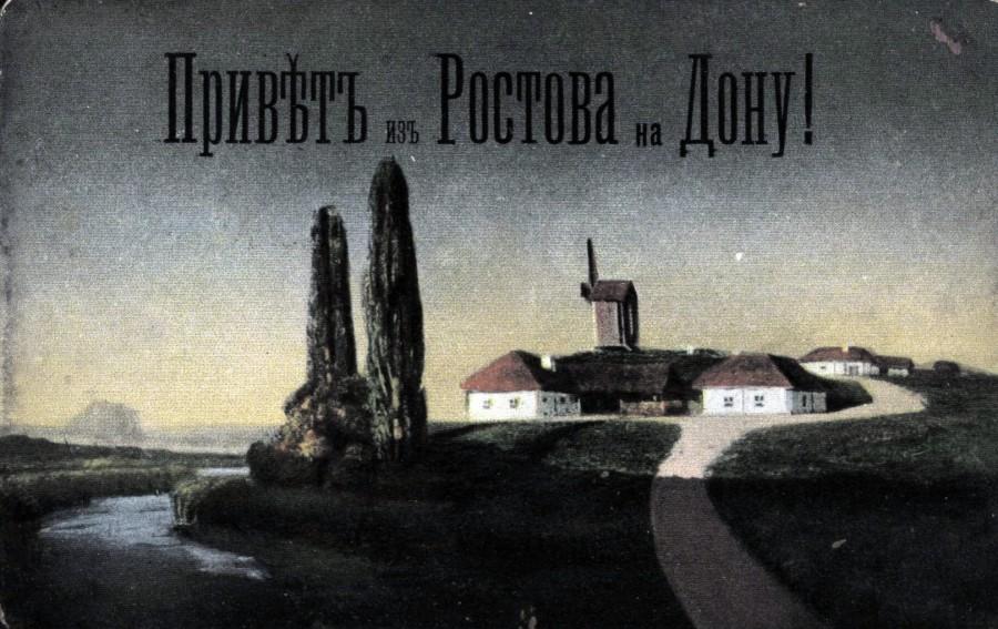 Картинки про, открытка привет из ростова-на-дону